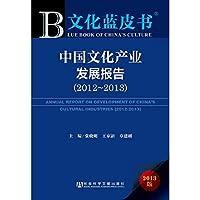 文化蓝皮书:中国文化产业发展报告(2012-2013)