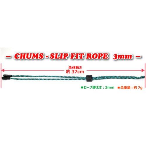 CHUMS『スリップフィットロープ3mm』