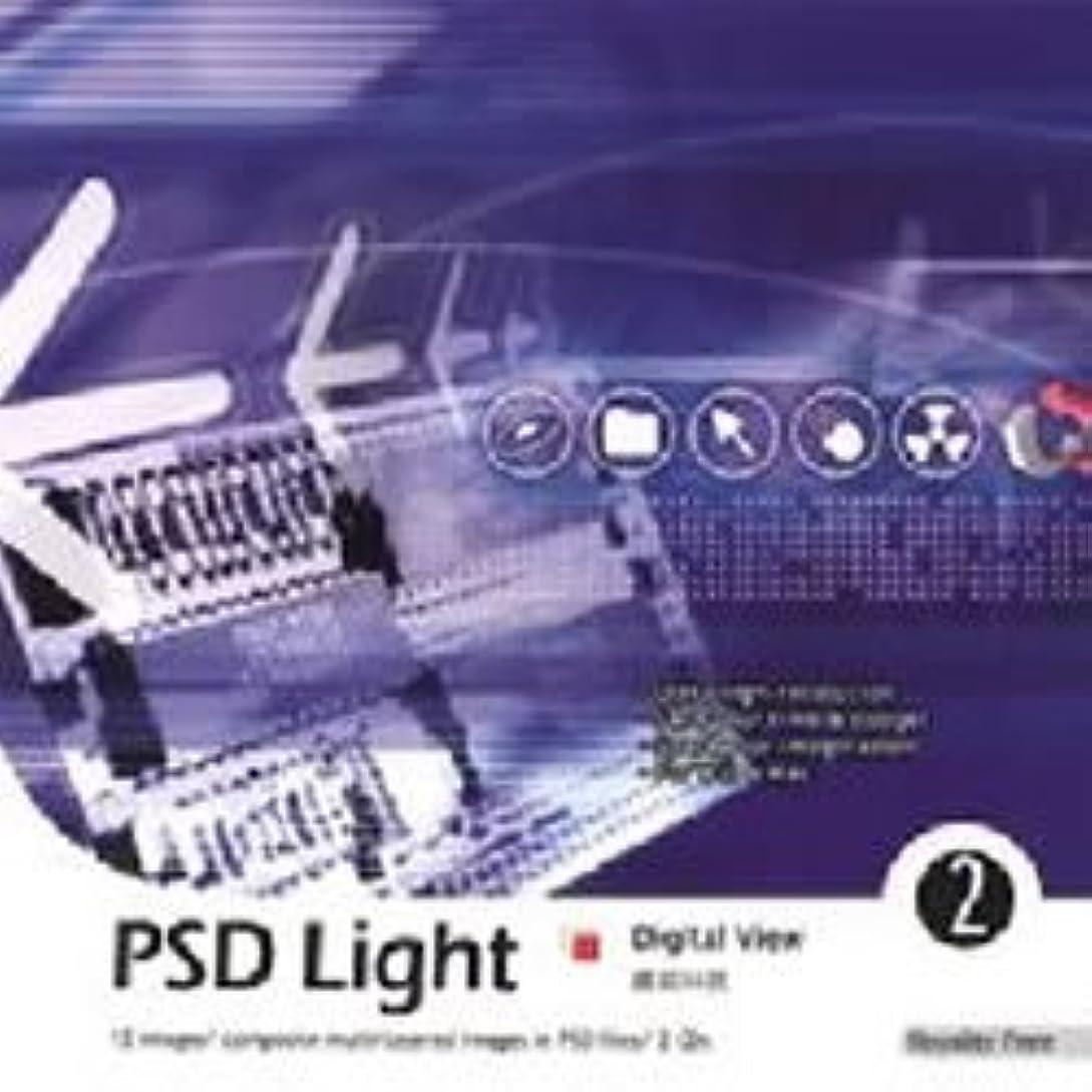 スラッシュ喜ぶ同行PSD Light Vol.2 デジタルビュー