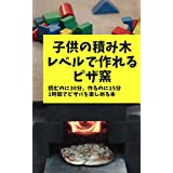 子供の積み木レベルで作れるピザ窯: 35個のレンガで週末ピザパを楽しむ方法 (リベンジDIY)