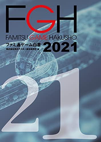 ファミ通ゲーム白書2021 (ビジネスファミ通) Kindle版