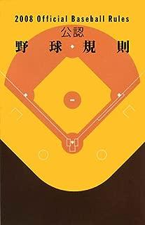 公認野球規則〈2008〉