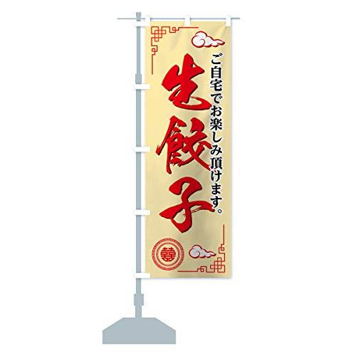 生餃子 のぼり旗(レギュラー60x180cm 左チチ 標準)