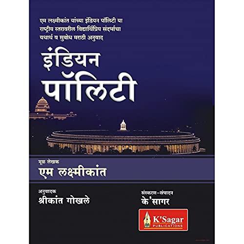 Indian Polity -M. Laxmikanth Marathi New -2020 Edition (Marathi)