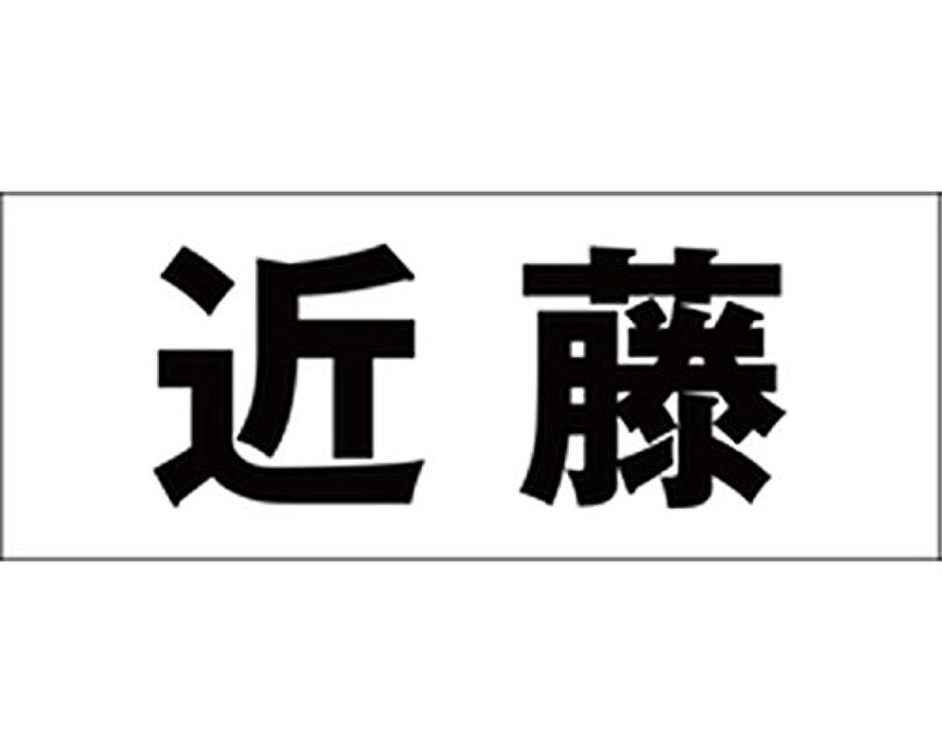 モノグラフ奇跡的なファーム切文字 カッティングシート ゴシック文字 ????? 高さ50?? 近藤 オーダーメイド 納期8営業日