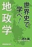 世界史で学べ!地政学(祥伝社黄金文庫)