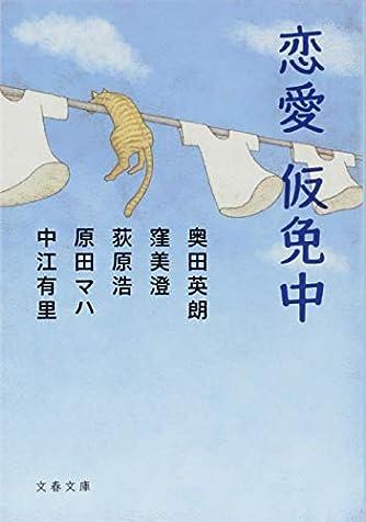 恋愛仮免中 (文春文庫)