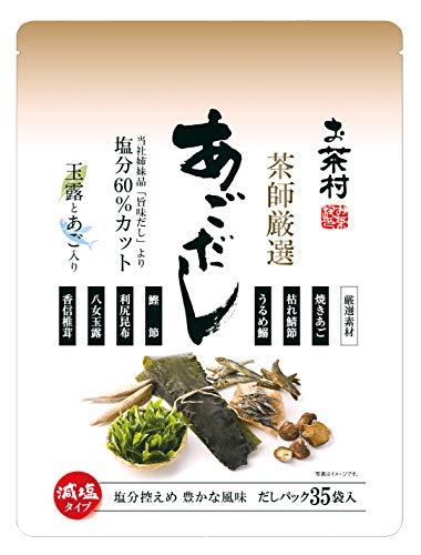 お茶村 茶師厳選 あごだし(7.5g×35パック)1袋 玉露 と あご 入り 減塩タイプ