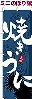 卓上ミニのぼり旗 「焼きうに」海産物 秋の味覚 短納期 既製品 13cm×39cm ミニのぼり