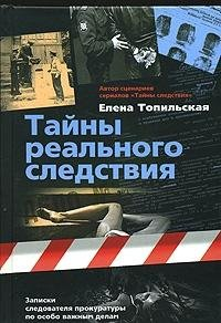 Hardcover Tajny real nogo sledstviya Zapiski sledovatelya prokuratury po osobo vazhnym delam [Russian] Book