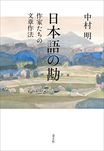 日本語の勘: 作家たちの文章作法