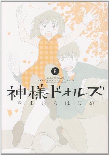 神様ドォルズ (8) (サンデーGXコミックス)