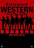 ハリウッド西部劇悪党列伝 DVD-BOX Vol.2[DVD]
