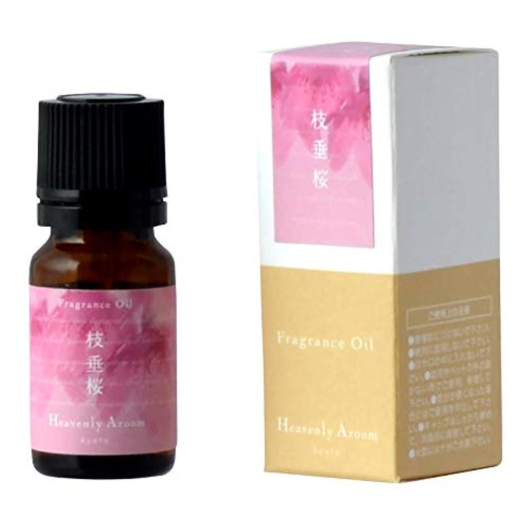 不道徳不健康回復するHeavenly Aroom フレグランスオイル 枝垂桜 10ml