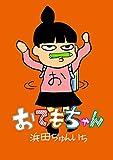 OTEMO-Chan (Japanese Edition)
