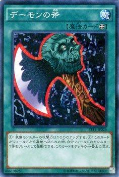 遊戯王カード デーモンの斧 / スターターデッキ2014(ST14)装備魔法 ノーマル