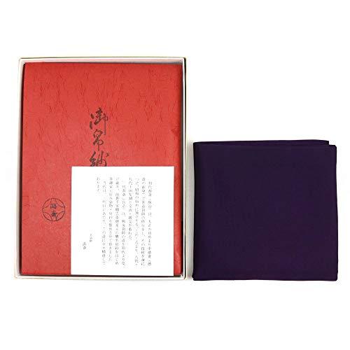茶道具 茶道 帛紗 袱紗 ふくさ 10匁 三代目 游斎 (紫)