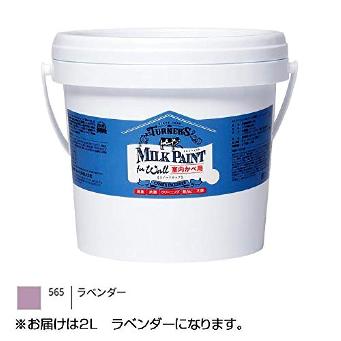 慣らす処理するアマチュア室内かべ用のオリジナルペイント! ターナー色彩 ミルクペイントforウォール(室内かべ用) 2L ラベンダー MW002565 〈簡易梱包