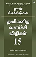 15 Invaluable Laws of Growth (Tamil Edition)