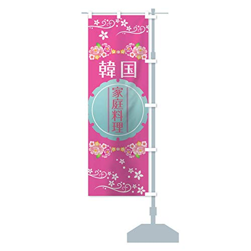 韓国家庭料理 のぼり旗 サイズ選べます(ジャンボ90x270cm 右チチ)