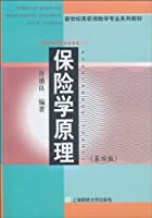 Insurance Principles (4th Edition) [Paperback ](Chinese Edition)