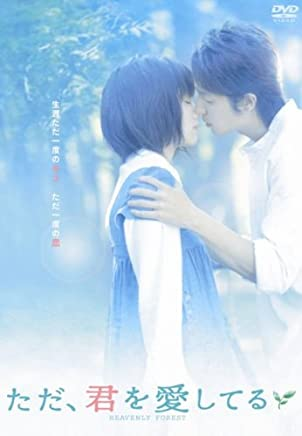 DVD「ただ、君を愛してる」スタンダード・エディション