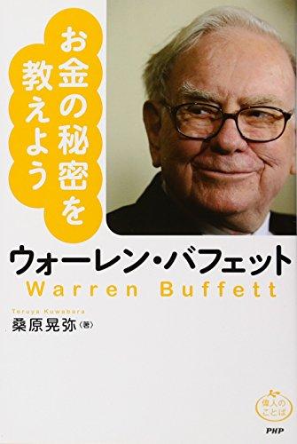 ウォーレン・バフェット お金の秘密を教えよう (偉人のことば)
