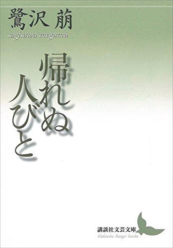 帰れぬ人びと (講談社文芸文庫)