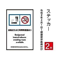 【メール便送料無料】6枚セット「加熱式たばこ専用喫煙室」 禁煙 喫煙禁止 標識掲示 ステッカー 背面グレーのり付き 屋外対応 防水◎ 店舗標識や室内掲示にも!シールタイプ stk-c004-6set