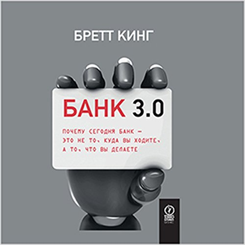 Bank 3.0 [Russian Edition] audiobook cover art