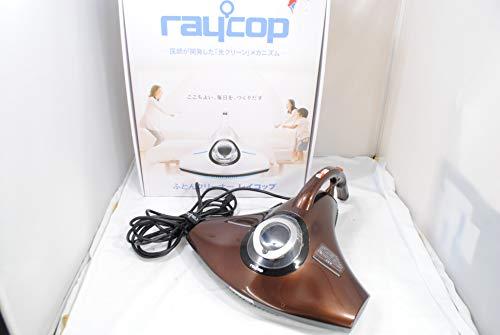 レイコップRS ふとんクリーナー(スタイリッシュブラウン)【掃除機】raycop RS RS-300JBR