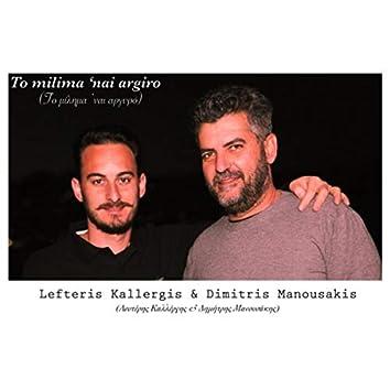To Milima 'nai Argiro (feat. Dimitris Manousakis)