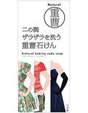 ニの腕を洗う重曹石鹸 135g×10