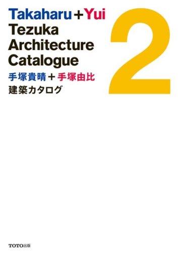 手塚貴晴+手塚由比 建築カタログ 2の詳細を見る