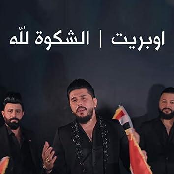 Operette Alshakwa Lellah