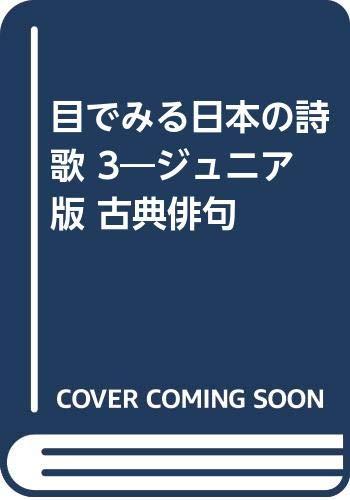 目でみる日本の詩歌 3―ジュニア版 古典俳句の詳細を見る