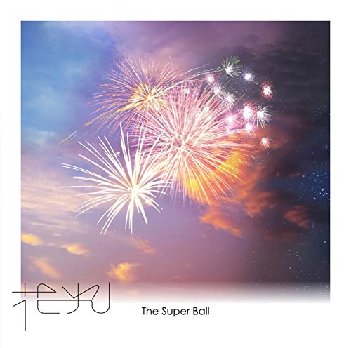 [Single]花火 – The Super Ball[FLAC + MP3]