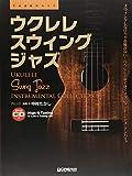 ウクレレ/スウィング・ジャズ[改訂版] 模範演奏CD付