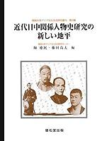 近代日中関係人物史研究の新しい地平 (関西大学アジア文化交流研究叢刊)