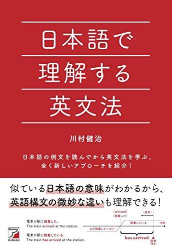 日本語で理解する英文法