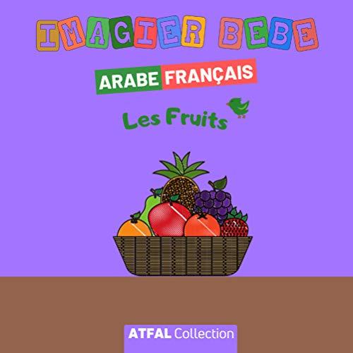 Imagier arabe français 'Les fruits': Livre enfant pour apprendre l'arabe dès 2 ans. À travers des mots et phrases simples illustrés d'images colorées, ... se fait naturellement (French Edition)