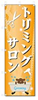 のぼり旗 トリミングサロン(W600×H1800)ペットショップ