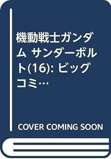 機動戦士ガンダムサンダーボルト通常版(16): ビッグ コミックス〔スペシャル〕