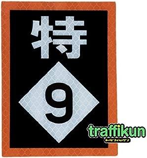 鉄道シリーズ ミニチュア トラフィックン 標識板のみ ・特急停止位置9両