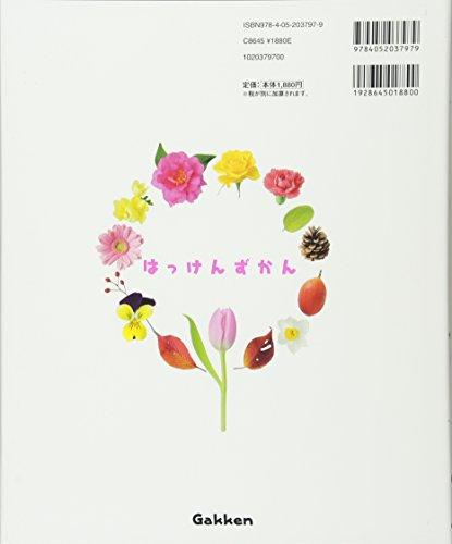 しょくぶつ(はっけんずかん)3~6歳児向け図鑑