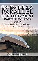 Greek/Hebrew Parallel Old Testament English Translation: Genesis, Exodus, Leviticus Ruth, Jonah & Habakkuk