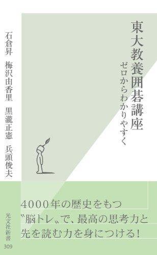 東大教養囲碁講座~ゼロからわかりやすく~ (光文社新書)