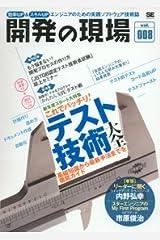 開発の現場 Vol.008 大型本