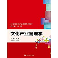 Culture Industry Management (21 century cultural industry management textbook series)(Chinese Edition)