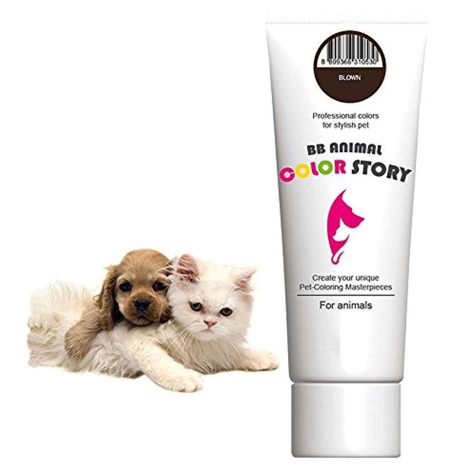 傾向があります自明一時的毛染め, 犬ヘアダイ, Brown, カラーリング Dog Hair Dye Hair Coloring Hair Bleach Stylish Pet 50ml Professional 並行輸入
